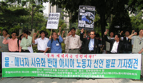 """Water and Energy Are Human Rights!"" Declaration of Unity of Asian Workers and Movements against Privatization of Water and Energy"